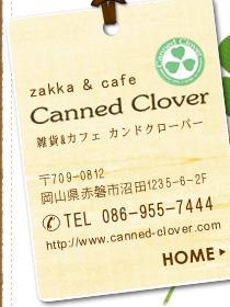 HOME 岡山県 ナチュラル 雑貨